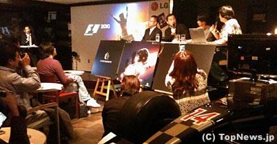 F1公式ゲームソフト『F1 2010』、完成披露発表会 thumbnail