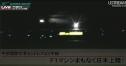 【動画】F1マシン日本到着の瞬間 thumbnail