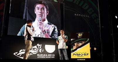 F1日本GPの鈴鹿で『 アイルトン・セナ ~音速の彼方へ 』、試写会 佐藤琢磨も登場 thumbnail