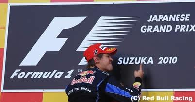 セバスチャン・ベッテル「鈴鹿で2勝目なんて素晴らしい」/日本GP決勝 thumbnail