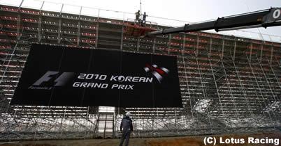 F1韓国GPの「ラブホテル問題」を現地メディアも批判 thumbnail