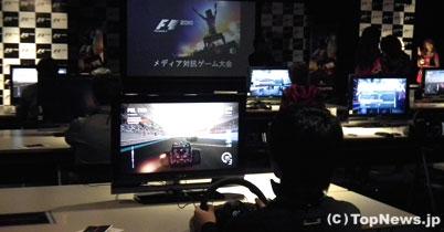 『F1 2010』メディア対抗ゲーム大会開催 thumbnail